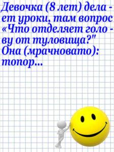 Anekdot_154