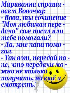 Anekdot_156