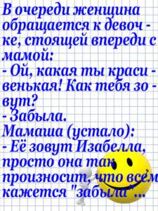 Anekdot_157