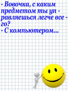 Anekdot_158