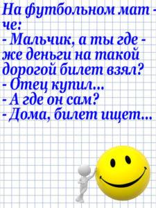 Anekdot_160