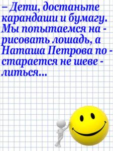 Anekdot_161
