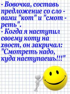 Anekdot_164