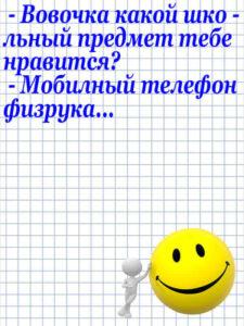 Anekdot_167