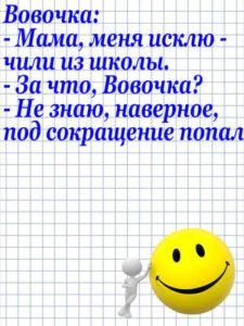 Anekdot_168