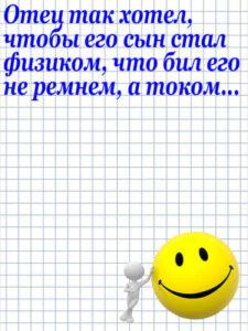 Anekdot_170