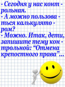 Anekdot_171