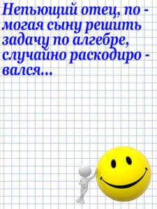Anekdot_172