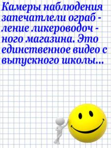 Anekdot_174