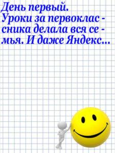 Anekdot_178