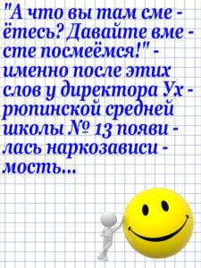 Anekdot_179