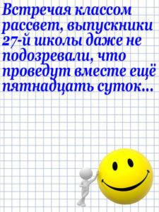 Anekdot_181