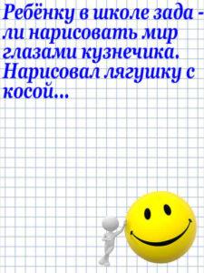 Anekdot_182