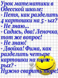 Anekdot_183