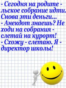Anekdot_184