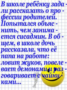 Anekdot_185