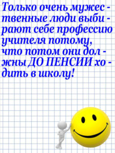 Anekdot_187