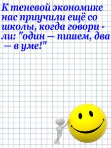 Anekdot_19