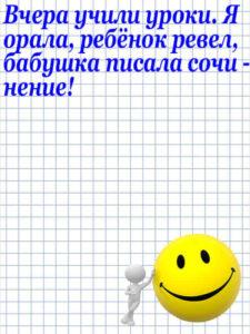 Anekdot_190