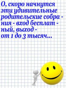 Anekdot_191