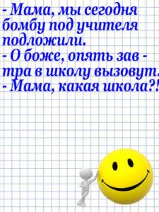 Anekdot_192