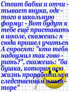 Anekdot_193