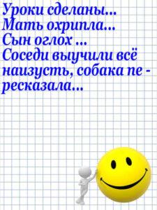Anekdot_194