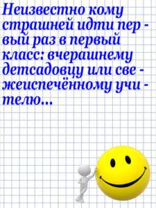 Anekdot_195