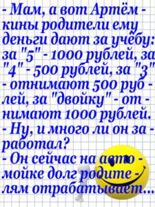 Anekdot_199