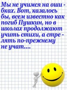 Anekdot_20