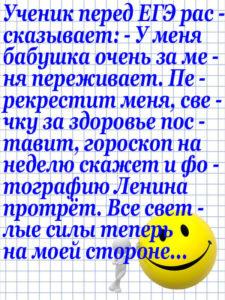 Anekdot_204