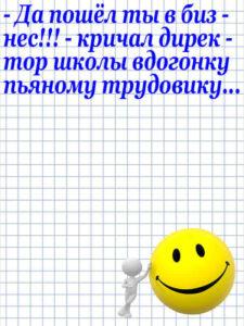 Anekdot_208