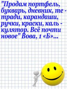 Anekdot_211