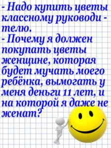 Anekdot_212