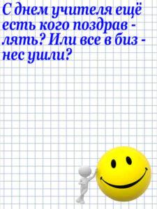 Anekdot_214