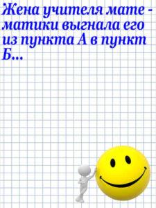 Anekdot_216
