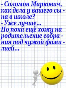Anekdot_217