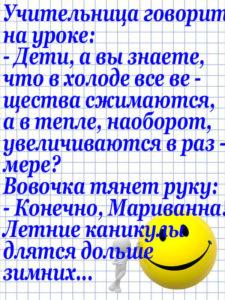 Anekdot_220