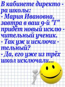 Anekdot_221
