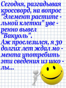 Anekdot_41