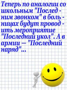 Anekdot_44