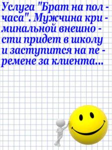 Anekdot_72