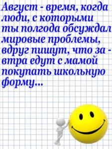 Anekdot_78