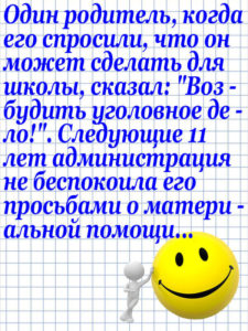 Anekdot_79