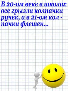 Anekdot_82