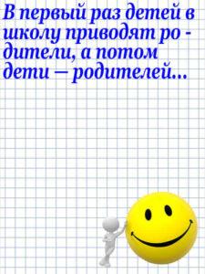 Anekdot_84