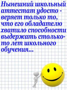 Anekdot_87