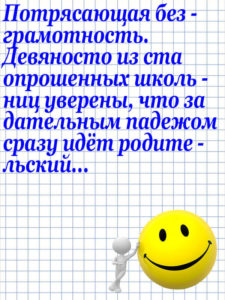 Anekdot_91