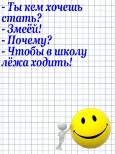 Anekdot_93