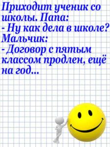 Anekdot_103